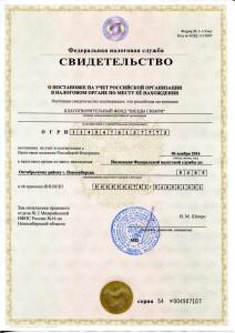 Свидетельство о постановке на учет Звезды Сибири