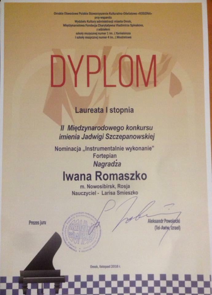 foto-diplom-vanya-romashko-noyabr-2016-omsk