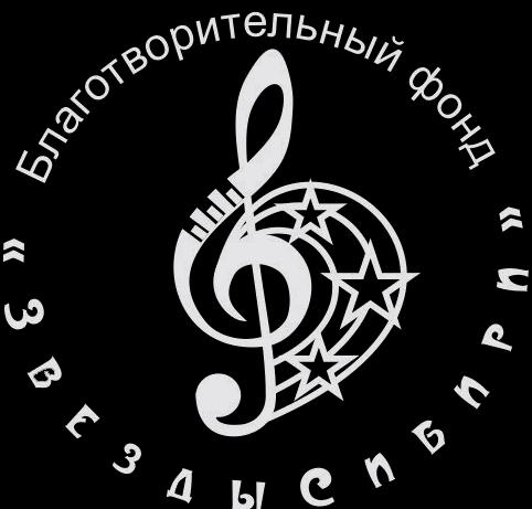 Благотворительный фонд «Звёзды Сибири»
