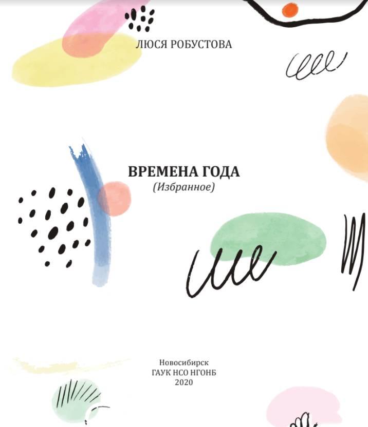 Заставка для - Поддержка издательского проекта «Времена года»